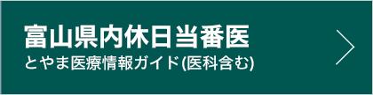 富山県内休日当番医(とやま医療情報ガイド)