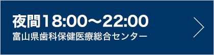 夜間18~22時の診療(富山県歯科保健医療総合センター)